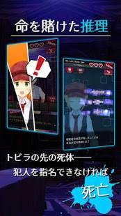 Androidアプリ「脱出探偵少女 - 脱出推理ノベル」のスクリーンショット 3枚目