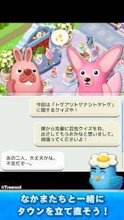 Androidアプリ「LINE ポコパンタウン-うさぎのポコタと癒し系まちづくり!爽快ワンタップパズルゲーム」のスクリーンショット 4枚目