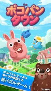 Androidアプリ「LINE ポコパンタウン -PPT-」のスクリーンショット 1枚目