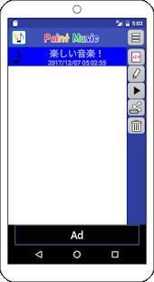 Androidアプリ「Paint Music(かんたん作曲 音楽シーケンサー )」のスクリーンショット 4枚目