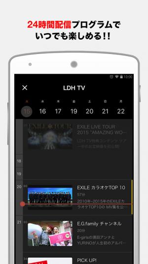 Androidアプリ「LDH TV」のスクリーンショット 4枚目