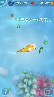 Androidアプリ「禅の鯉 2 - Zen Koi 2」のスクリーンショット 3枚目
