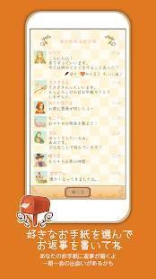 Androidアプリ「アリスと不思議なお手紙 - かわいい癒しの世界で、まったりトーク。恋愛や仕事、家庭の話。」のスクリーンショット 2枚目