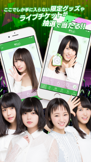 Androidアプリ「欅坂46〜beside you〜」のスクリーンショット 4枚目