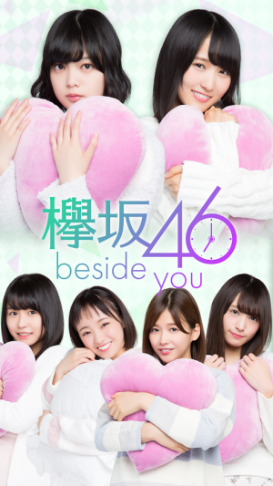 Androidアプリ「欅坂46〜beside you〜」のスクリーンショット 1枚目