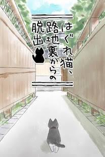 Androidアプリ「【脱出】はぐれ猫、路地裏からの脱出 」のスクリーンショット 5枚目
