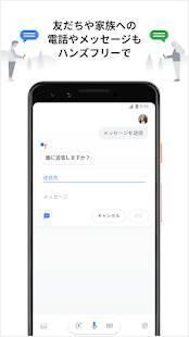 Androidアプリ「Google アシスタント - やりたいこと、ハンズフリーで」のスクリーンショット 4枚目