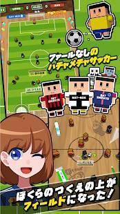 Androidアプリ「机でサッカー」のスクリーンショット 2枚目