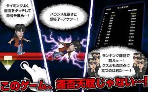 Androidアプリ「カイジ 人生逆転アプリ ~電流鉄骨渡り~」のスクリーンショット 4枚目