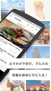 Androidアプリ「aumo (アウモ) - おでかけ・旅行・グルメメディアアプリ」のスクリーンショット 2枚目