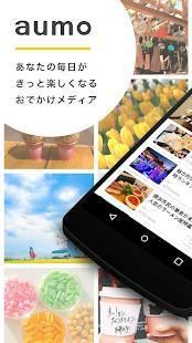 Androidアプリ「aumo (アウモ) - おでかけ・旅行・グルメメディアアプリ」のスクリーンショット 1枚目