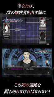 Androidアプリ「真 流行り神 悪霊編」のスクリーンショット 5枚目