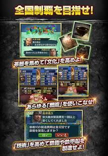 Androidアプリ「信長の野望・武将風雲録」のスクリーンショット 2枚目