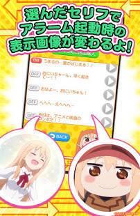 Androidアプリ「干物妹!うまるちゃんR ~グータラアラーム~」のスクリーンショット 5枚目