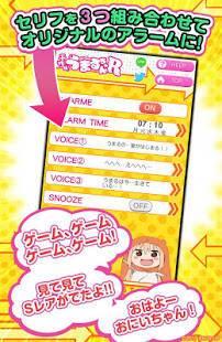 Androidアプリ「干物妹!うまるちゃんR ~グータラアラーム~」のスクリーンショット 3枚目