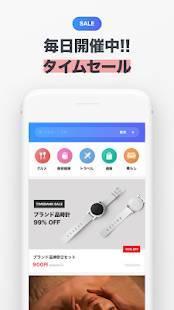 Androidアプリ「タイムバンク - スキマ時間でお得な体験」のスクリーンショット 4枚目
