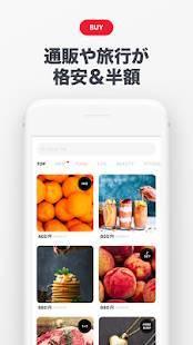 Androidアプリ「タイムバンク - 格安アウトレットアプリ」のスクリーンショット 3枚目