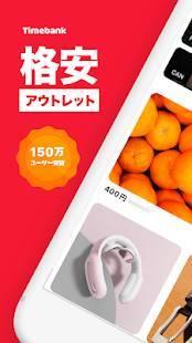Androidアプリ「タイムバンク - 格安アウトレットアプリ」のスクリーンショット 1枚目