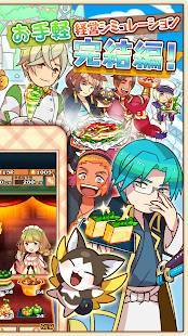Androidアプリ「ほのぼのお店屋さんゲーム 大繁盛! まんぷくマルシェ3」のスクリーンショット 2枚目