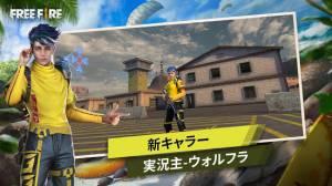 Androidアプリ「Garena Free Fire: 狂暴起動」のスクリーンショット 3枚目