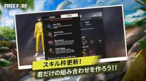 Androidアプリ「Garena Free Fire: 狂暴起動」のスクリーンショット 5枚目