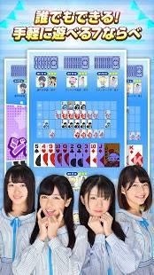 Androidアプリ「STU48の7ならべ」のスクリーンショット 3枚目