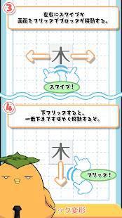 Androidアプリ「テト字ス~落ちもの漢字パズルゲーム~」のスクリーンショット 4枚目