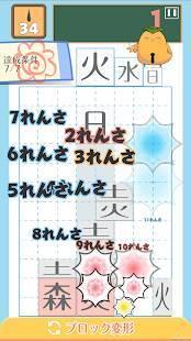 Androidアプリ「テト字ス~落ちもの漢字パズルゲーム~」のスクリーンショット 1枚目