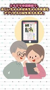 Androidアプリ「フォト絵日記|楽しい知育!子供とかんたん写真日記」のスクリーンショット 5枚目