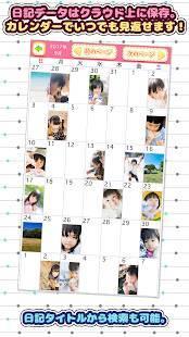 Androidアプリ「フォト絵日記|楽しい知育!子供とかんたん写真日記」のスクリーンショット 3枚目