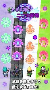Androidアプリ「ある英雄の二つの記憶 : 痛快なシューティング RPG」のスクリーンショット 3枚目