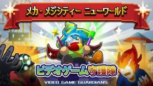 Androidアプリ「ビデオゲーム守護隊」のスクリーンショット 3枚目