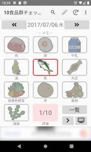 Androidアプリ「10食品群チェッカー:毎日の簡易な栄養チェックアプリ」のスクリーンショット 1枚目
