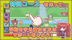 Androidアプリ「怪獣娘〜ウルトラ特訓大作戦〜」のスクリーンショット 2枚目