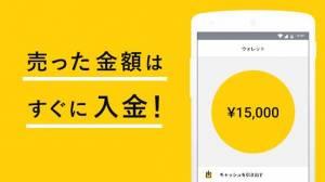 Androidアプリ「CASH(キャッシュ)」のスクリーンショット 3枚目