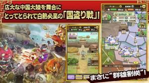 Androidアプリ「妖怪三国志 国盗りウォーズ」のスクリーンショット 5枚目