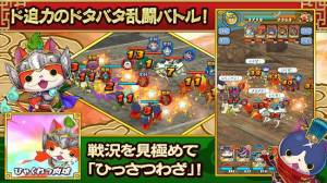 Androidアプリ「妖怪三国志 国盗りウォーズ」のスクリーンショット 2枚目