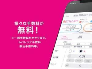 Androidアプリ「DMM Bitcoin【仮想通貨の取引はDMMビットコイン】」のスクリーンショット 4枚目
