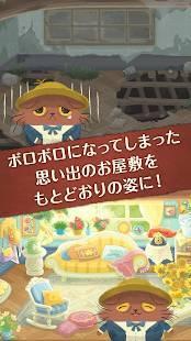 Androidアプリ「猫のニャッホ 〜パズルで進めるかわいい猫の物語〜」のスクリーンショット 4枚目
