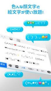 Androidアプリ「TypeQ 日本語入力キーボード:無料きせかえキーボードアプリ、顔文字、絵文字、特殊文字、特殊記号」のスクリーンショット 5枚目