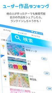 Androidアプリ「TypeQ 日本語入力キーボード:無料きせかえキーボードアプリ、顔文字、絵文字、特殊文字、特殊記号」のスクリーンショット 4枚目