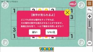 Androidアプリ「お絵かきパズル シロクロドッチmobile」のスクリーンショット 4枚目