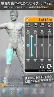 Androidアプリ「イージーポーザー Easy Poser」のスクリーンショット 3枚目