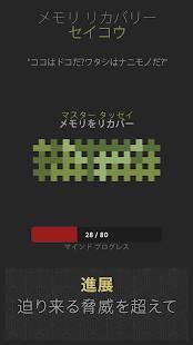 Androidアプリ「Mind Construct」のスクリーンショット 3枚目