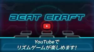 Androidアプリ「Beat Craft」のスクリーンショット 1枚目