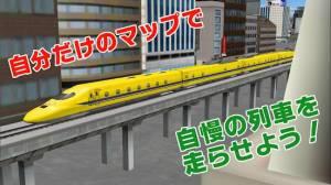 Androidアプリ「鉄道パークZ」のスクリーンショット 3枚目