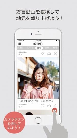 Androidアプリ「namarii - 地元を応援!2秒間の方言動画共有アプリ」のスクリーンショット 1枚目