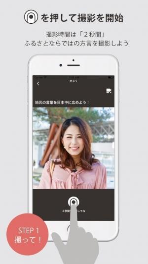 Androidアプリ「namarii - 地元を応援!2秒間の方言動画共有アプリ」のスクリーンショット 2枚目