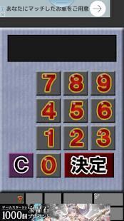 Androidアプリ「全六計算機」のスクリーンショット 2枚目