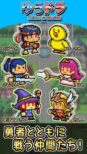 Androidアプリ「★無双RPG★ゆうしゃVSドラゴン」のスクリーンショット 2枚目